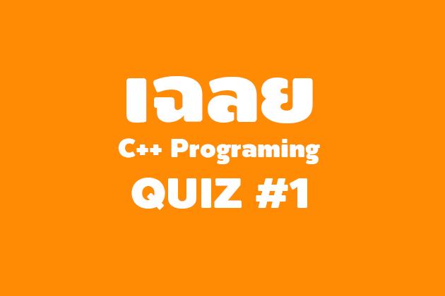 เฉลยแบบฝึกหัด C++ Programming : Quiz #1 Source Code ภาษา C++ ต่อไปนี้ จะได้หน้าจอ Output ตามข้อใด ?