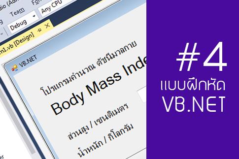 แบบฝึกหัด VB.NET ( Windows Form Application ) : ข้อที่ 4 จงเขียนโปรแกรม คำนวณดัชนีมวลกาย Body Mass Index (BMI)