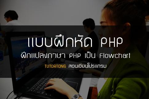 แบบฝึกหัด PHP : ฝึกแปลงภาษา PHP เป็น Flowchart ข้อที่ 5