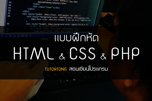 แบบฝึกหัด HTML & CSS & PHP : ชุดที่ 2 แบบทดสอบเรื่องพื้นฐานการใช้ Tag พื้นฐานการใช้ตัวแปร และ การแสดงผล
