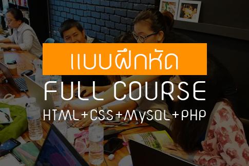 แบบฝึกหัด Full Course [ HTML + CSS + MySQL + PHP ] : ข้อที่ 6 บันทึกข้อมูลในฟอร์มลงฐานข้อมูล MySQL