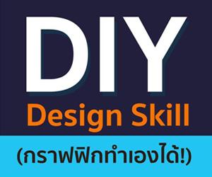 DIY Design Skill