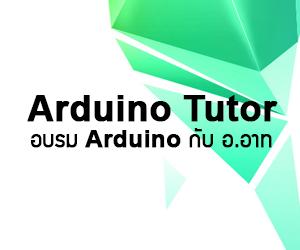 Arduino Tutor